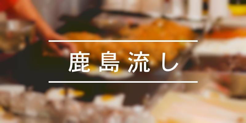 鹿島流し 2019年 [祭の日]