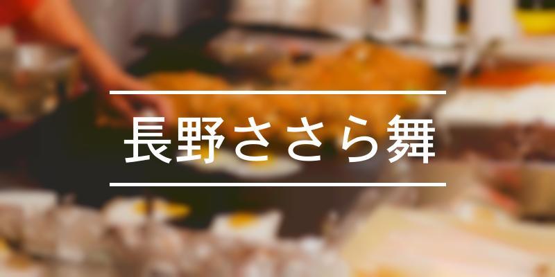 長野ささら舞 2020年 [祭の日]