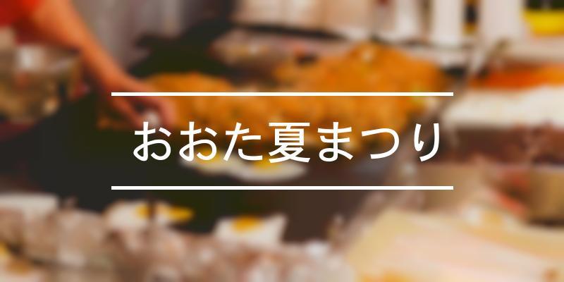 おおた夏まつり 2019年 [祭の日]
