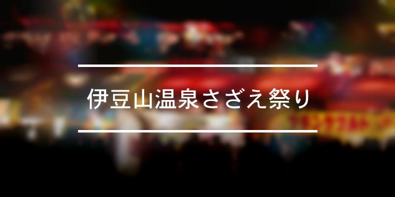 伊豆山温泉さざえ祭り 2020年 [祭の日]
