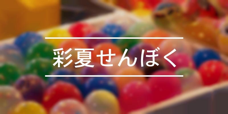 彩夏せんぼく 2019年 [祭の日]