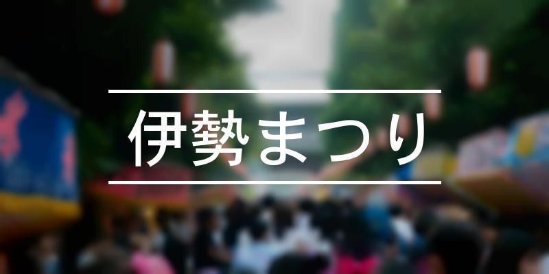 伊勢まつり 2019年 [祭の日]