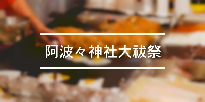 阿波々神社大祓祭 2019年 [祭の日]