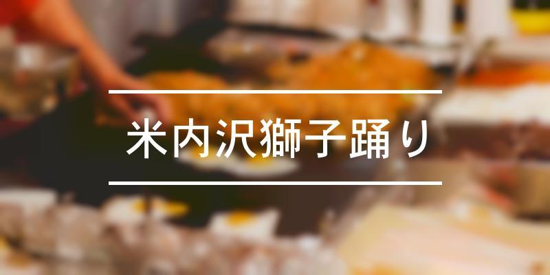 米内沢獅子踊り 2020年 [祭の日]