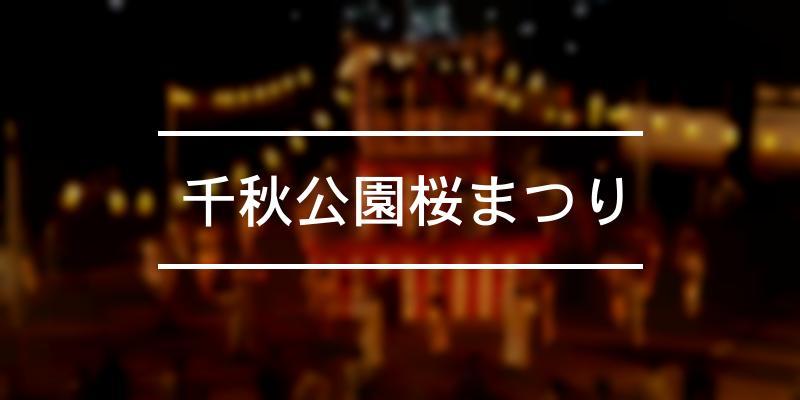 千秋公園桜まつり 2019年 [祭の日]