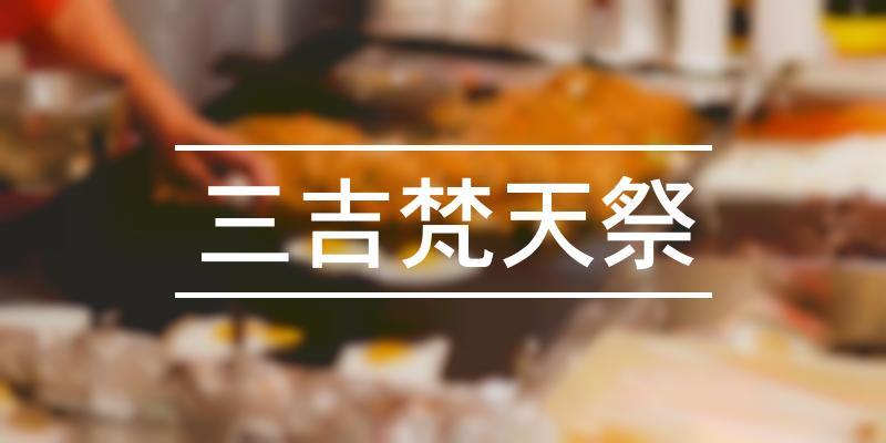 三吉梵天祭 2019年 [祭の日]