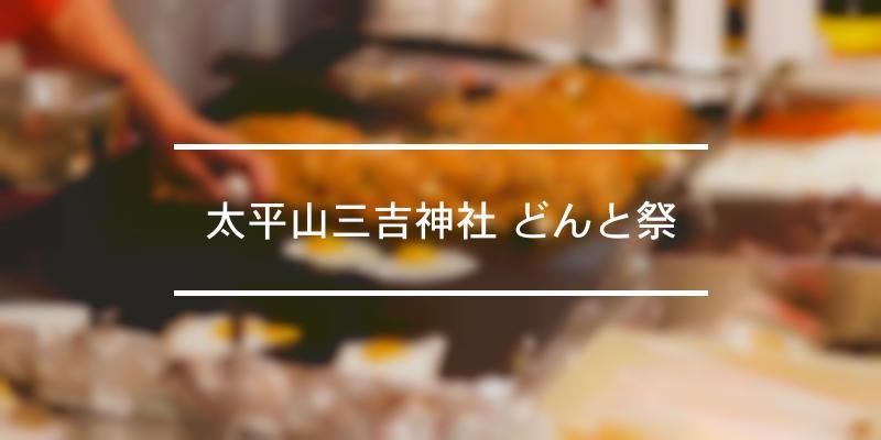 太平山三吉神社 どんと祭 2020年 [祭の日]