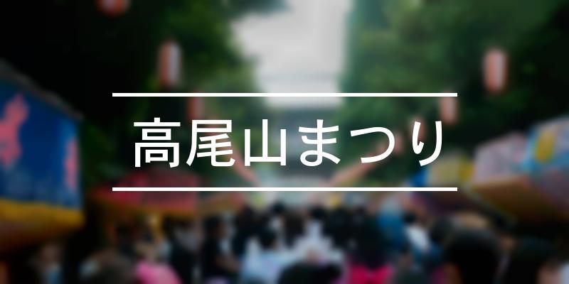 高尾山まつり 2019年 [祭の日]