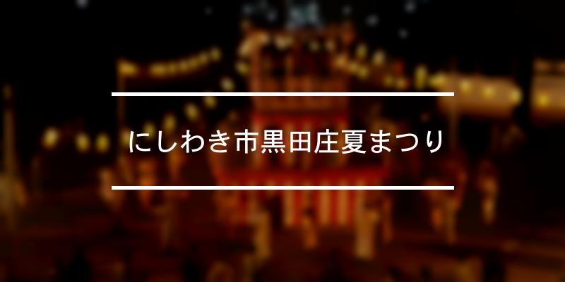 にしわき市黒田庄夏まつり 2020年 [祭の日]