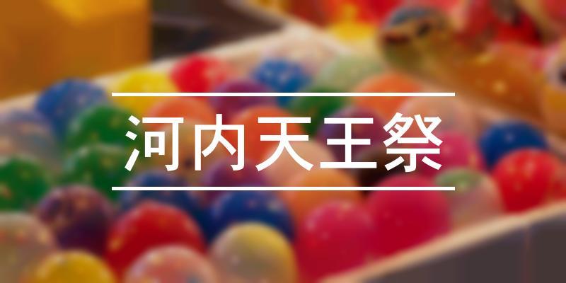 河内天王祭 2019年 [祭の日]