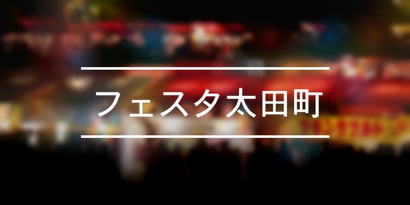 フェスタ太田町 2019年 [祭の日]