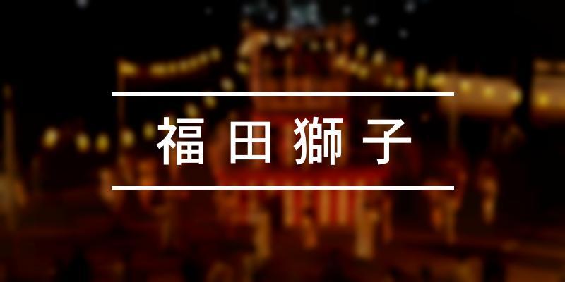 福田獅子 2020年 [祭の日]
