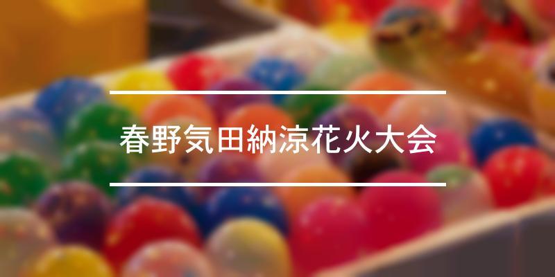 春野気田納涼花火大会 2019年 [祭の日]