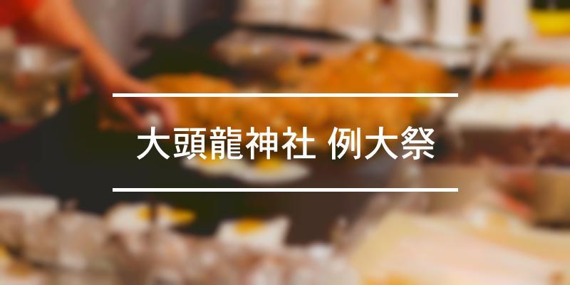 大頭龍神社 例大祭 2019年 [祭の日]