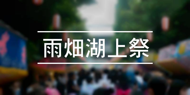 雨畑湖上祭 2021年 [祭の日]