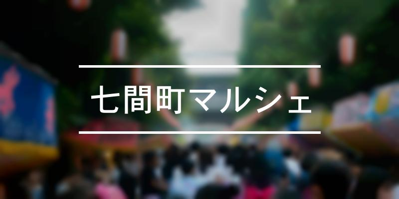 七間町マルシェ 2019年 [祭の日]