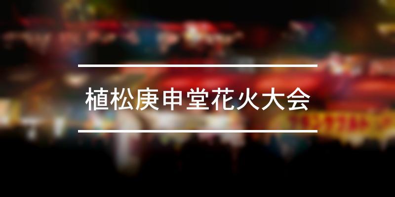 植松庚申堂花火大会 2019年 [祭の日]