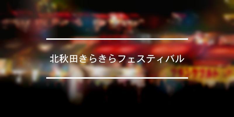 北秋田きらきらフェスティバル 2019年 [祭の日]