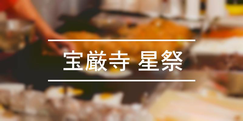 宝厳寺 星祭 2019年 [祭の日]