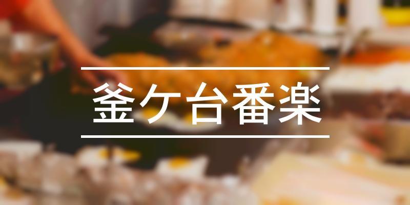 釜ケ台番楽 2020年 [祭の日]