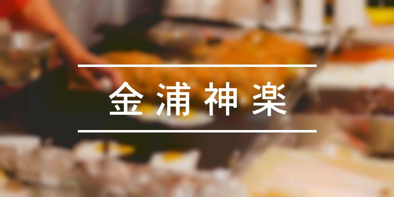 金浦神楽 2020年 [祭の日]