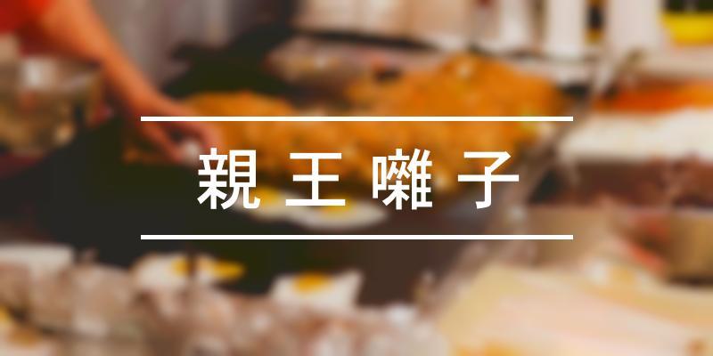 親王囃子 2019年 [祭の日]