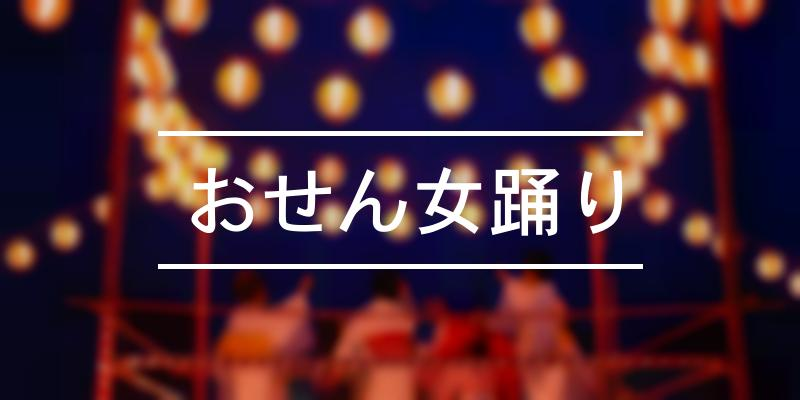 おせん女踊り 2019年 [祭の日]