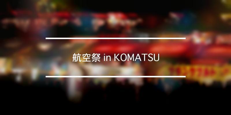 航空祭 in KOMATSU 2019年 [祭の日]