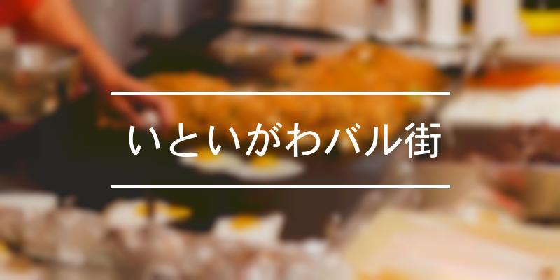 いといがわバル街 2019年 [祭の日]