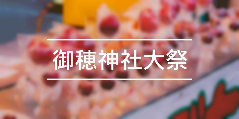 御穂神社大祭 2019年 [祭の日]