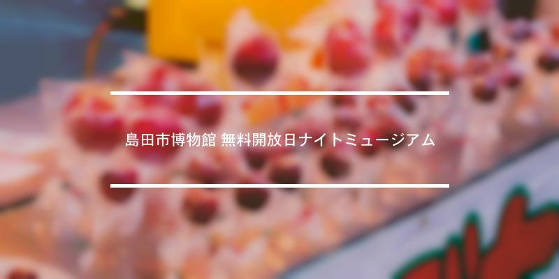 島田市博物館 無料開放日ナイトミュージアム 2021年 [祭の日]