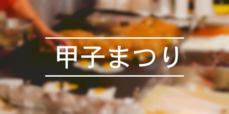 甲子まつり 2019年 [祭の日]