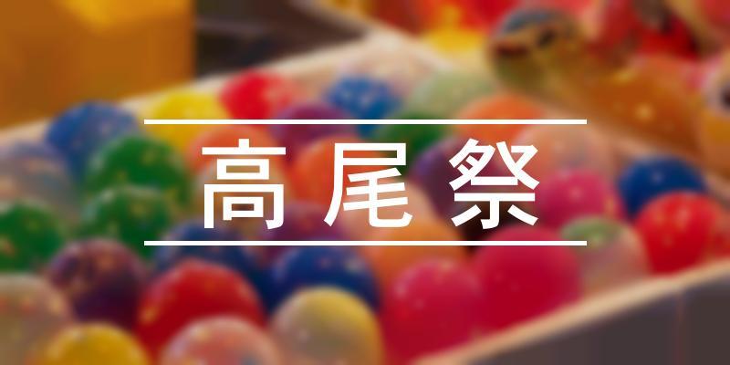 高尾祭 2019年 [祭の日]
