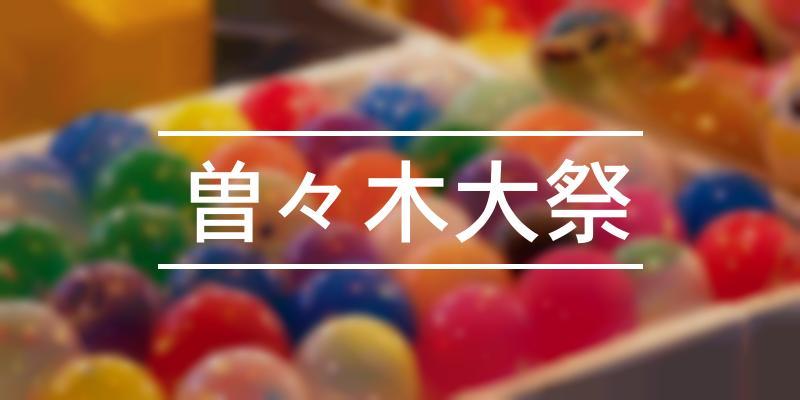 曽々木大祭 2020年 [祭の日]
