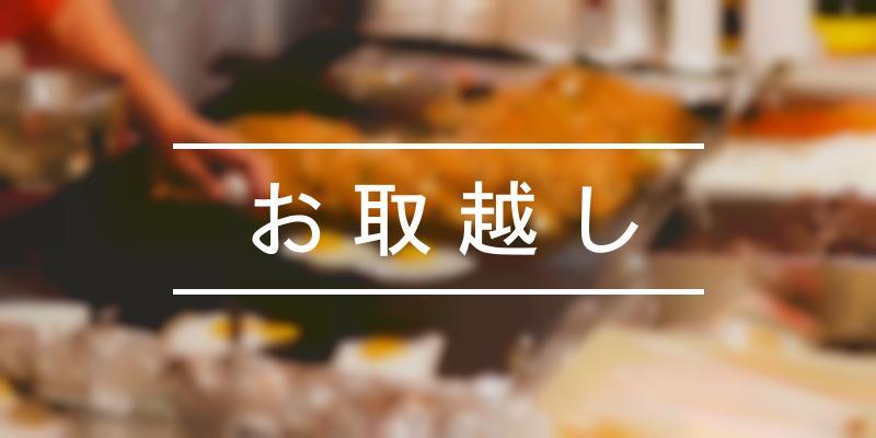 お取越し 2019年 [祭の日]