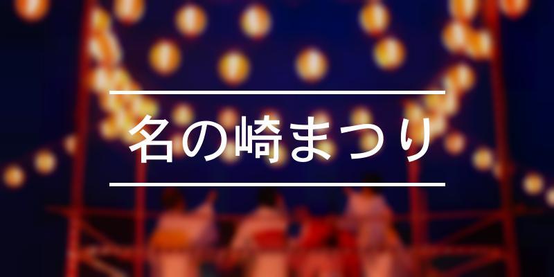 名の崎まつり 2019年 [祭の日]