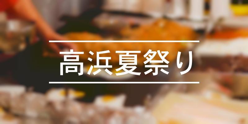 高浜夏祭り 2020年 [祭の日]