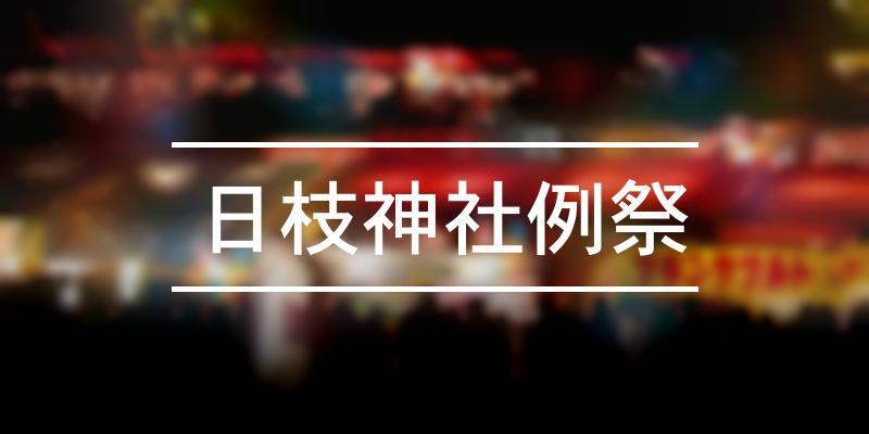 日枝神社例祭 2019年 [祭の日]