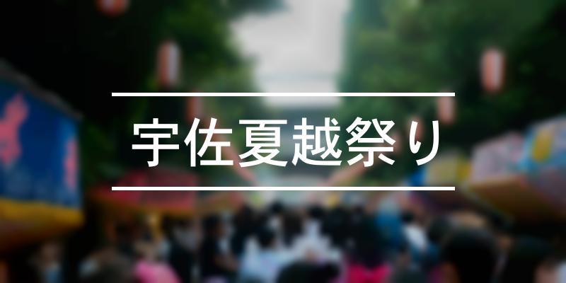 宇佐夏越祭り 2020年 [祭の日]
