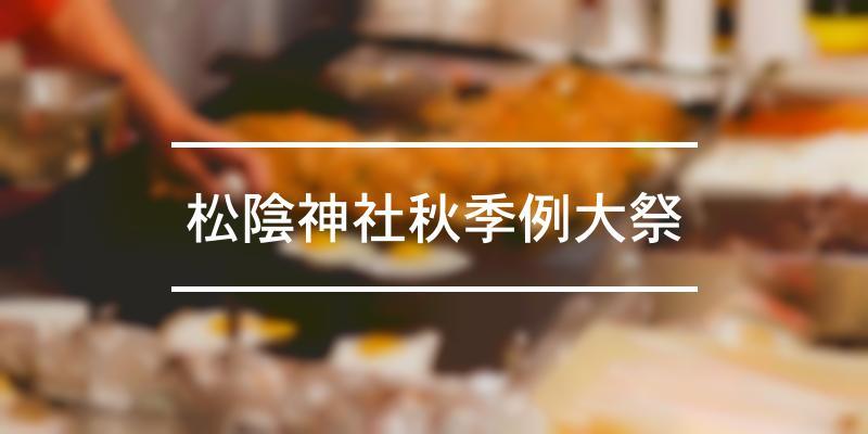 松陰神社秋季例大祭 2019年 [祭の日]