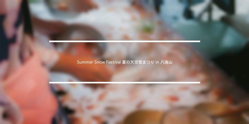 Summer Snow Festival 夏の天空雪まつり in 八海山 2020年 [祭の日]
