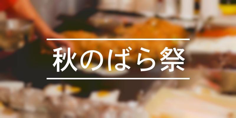 秋のばら祭 2019年 [祭の日]