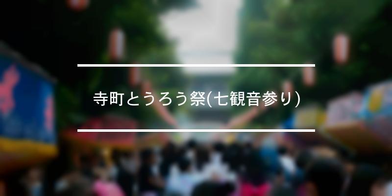寺町とうろう祭(七観音参り) 2020年 [祭の日]