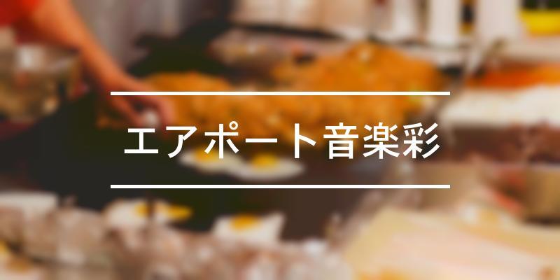 エアポート音楽彩 2019年 [祭の日]