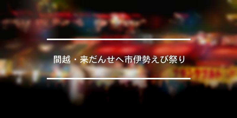 間越・来だんせへ市伊勢えび祭り 2019年 [祭の日]