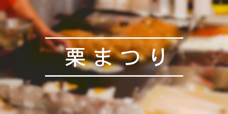 栗まつり 2019年 [祭の日]