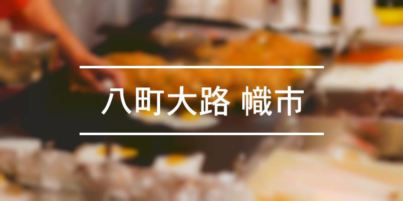 八町大路 幟市 2019年 [祭の日]