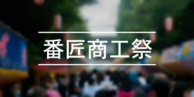 番匠商工祭 2019年 [祭の日]