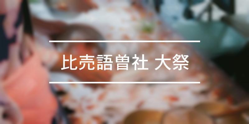 比売語曽社 大祭 2020年 [祭の日]