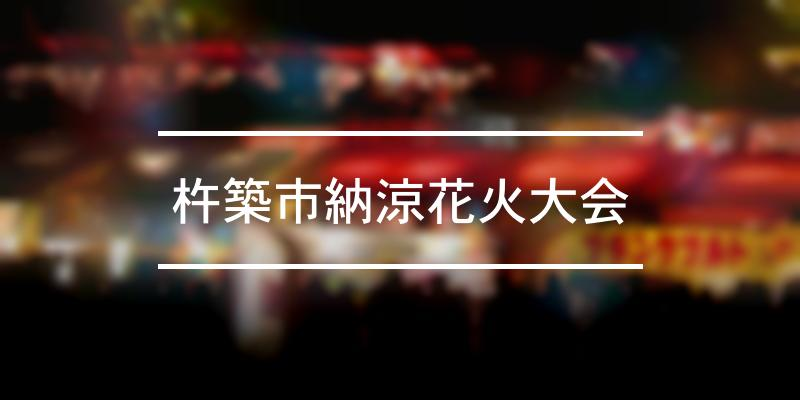 杵築市納涼花火大会 2019年 [祭の日]